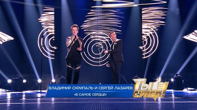 «Ты супер!». Второй сезон. Финал: Владимир Скрипаль иСергей Лазарев. «В самое сердце»