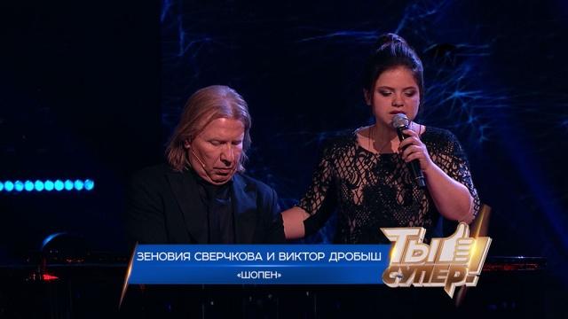 «Ты супер!». Второй сезон. Финал: Зеновия Сверчкова иВиктор Дробыш. «Шопен»