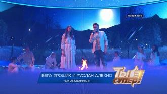 «Ты супер!». Второй сезон. Финал: Вера Ярошик иРуслан Алехно. «Зачарованная»