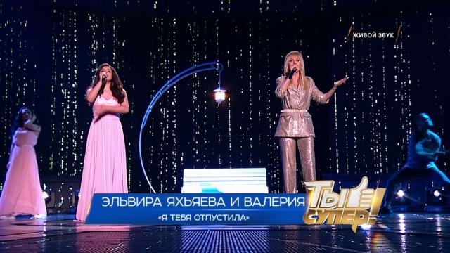 «Ты супер!». Второй сезон. Финал: Эльвира Яхьяева иВалерия. «Я тебя отпустила»
