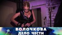 «Волочкова. Дело чести».«Волочкова. Дело чести».НТВ.Ru: новости, видео, программы телеканала НТВ