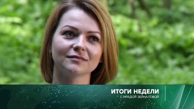 27мая 2018года.27мая 2018года.НТВ.Ru: новости, видео, программы телеканала НТВ