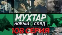 108-я серия.108-я серия.НТВ.Ru: новости, видео, программы телеканала НТВ