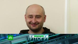 30мая 2018года.30мая 2018года.НТВ.Ru: новости, видео, программы телеканала НТВ