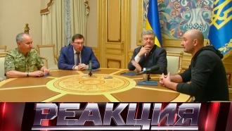 Выпуск от 31мая 2018года.Инсценировка убийства повредит репутации Украины?НТВ.Ru: новости, видео, программы телеканала НТВ