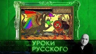 «Захар Прилепин. Уроки русского». Урок №28