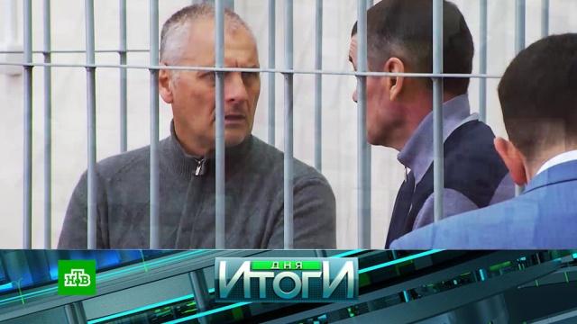 31мая 2018года.31мая 2018года.НТВ.Ru: новости, видео, программы телеканала НТВ