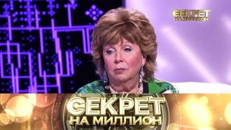 «Секрет на миллион»: Лариса Рубальская