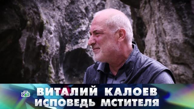 «Виталий Калоев. Исповедь мстителя».«Виталий Калоев. Исповедь мстителя».НТВ.Ru: новости, видео, программы телеканала НТВ