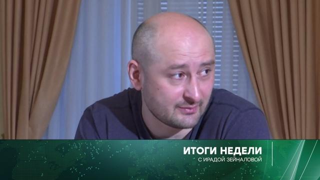 3июня 2018года.3июня 2018года.НТВ.Ru: новости, видео, программы телеканала НТВ