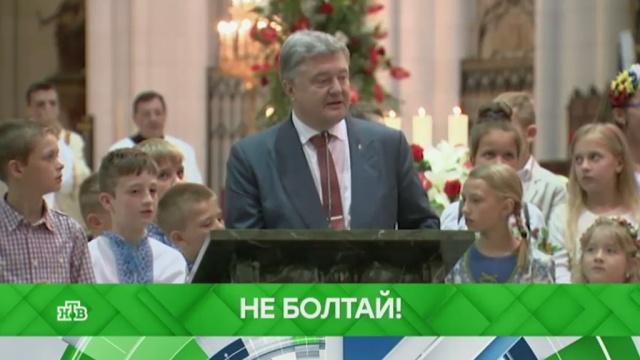Выпуск от 4июня 2018года.Не болтай!НТВ.Ru: новости, видео, программы телеканала НТВ