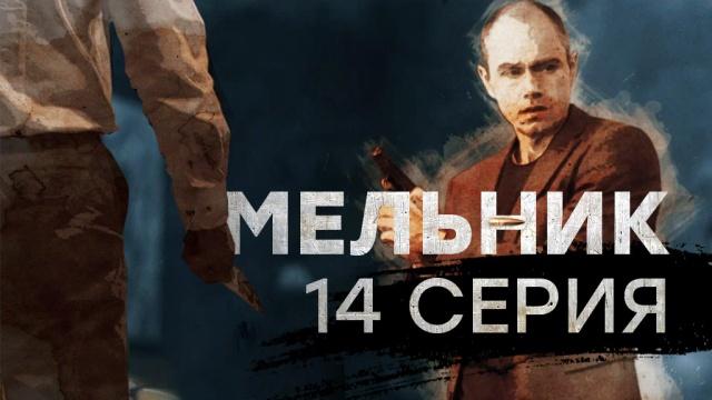 Остросюжетный сериал «Мельник».НТВ.Ru: новости, видео, программы телеканала НТВ