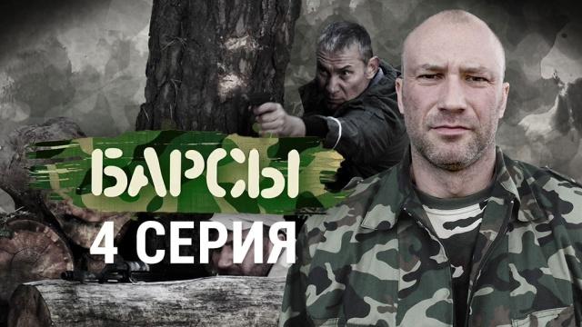 Остросюжетный фильм «Барсы».НТВ.Ru: новости, видео, программы телеканала НТВ