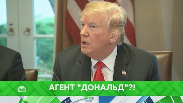 Выпуск от 8 июня 2018года.Агент «Дональд»?!НТВ.Ru: новости, видео, программы телеканала НТВ