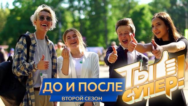 Ты супер! Второй сезон. До ипосле…Ты супер! Второй сезон. До ипосле…НТВ.Ru: новости, видео, программы телеканала НТВ