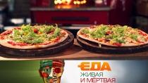 Выпуск от 10июня 2018года.Насколько опасна пицца, как разнообразить овсянку на воде ичем магазинный чак-чак отличается от домашнего?НТВ.Ru: новости, видео, программы телеканала НТВ