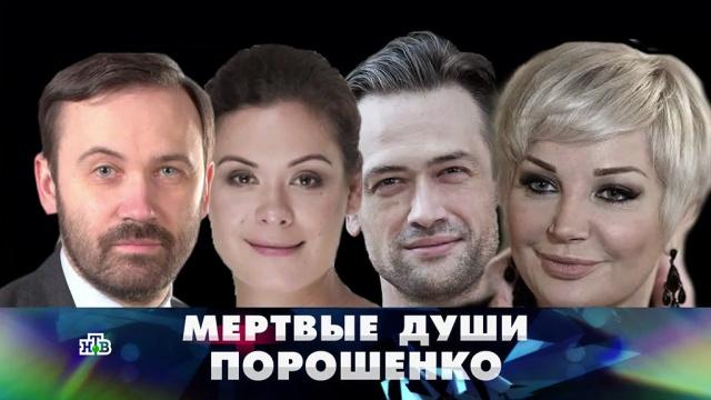 «Мертвые души Порошенко».«Мертвые души Порошенко».НТВ.Ru: новости, видео, программы телеканала НТВ