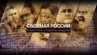 Документальный фильм «Сборная России. Обратная сторона медали»