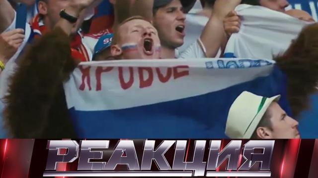 «Реакция»: Вы верите всборную России по футболу?футбол.НТВ.Ru: новости, видео, программы телеканала НТВ