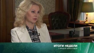 «Итоги недели» сИрадой Зейналовой. 17июня 2018года
