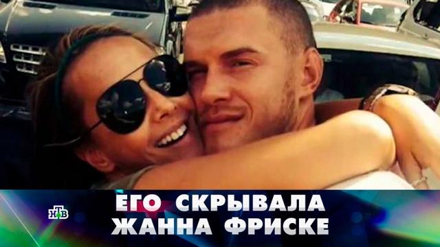 «Его скрывала Жанна Фриске».«Его скрывала Жанна Фриске».НТВ.Ru: новости, видео, программы телеканала НТВ