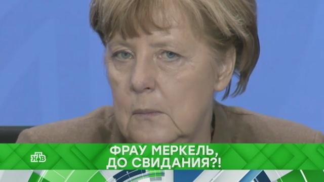 Выпуск от 20 июня 2018 года.Фрау Меркель, до свидания?!НТВ.Ru: новости, видео, программы телеканала НТВ
