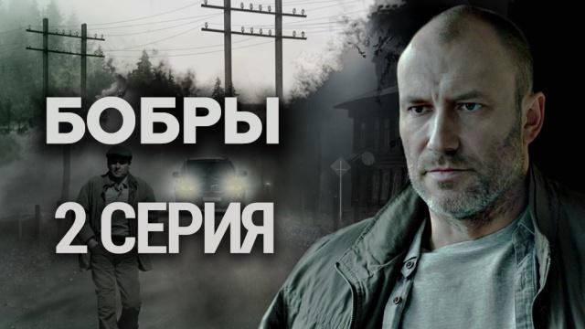 Остросюжетный фильм «Бобры».НТВ.Ru: новости, видео, программы телеканала НТВ
