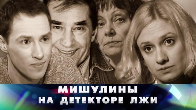 «Мишулины на детекторе лжи».«Мишулины на детекторе лжи».НТВ.Ru: новости, видео, программы телеканала НТВ