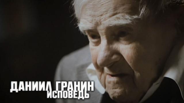 «Даниил Гранин. Исповедь».«Даниил Гранин. Исповедь».НТВ.Ru: новости, видео, программы телеканала НТВ