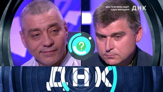 Выпуск от 28 июня 2018года.«Два мужчины ищут одну женщину».НТВ.Ru: новости, видео, программы телеканала НТВ