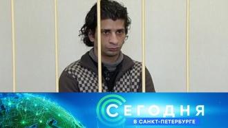 «Сегодня в<nobr>Санкт-Петербурге»</nobr>. 29июня 2018года. 19:20
