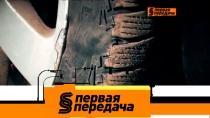 Дайджест №12.Можно ли чинить поврежденные шины, как спастись от пожара на парковке и противопоказания медикаментов.НТВ.Ru: новости, видео, программы телеканала НТВ