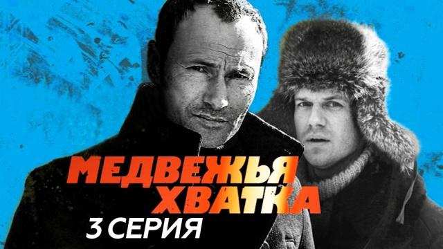 Детектив «Медвежья хватка».НТВ.Ru: новости, видео, программы телеканала НТВ