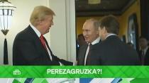 Выпуск от 4 июля 2018 года.PEREZAGRUZKA?!НТВ.Ru: новости, видео, программы телеканала НТВ
