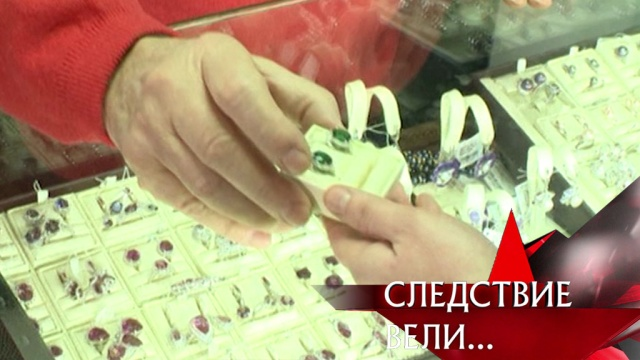 Ювелирное преступление: история неуловимых мошенников, водивших за нос подпольного миллионера. «Следствие вели…»— ввоскресенье в16:20.НТВ.Ru: новости, видео, программы телеканала НТВ