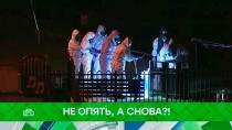 Выпуск от 5июля 2018года.Не опять, аснова?!НТВ.Ru: новости, видео, программы телеканала НТВ