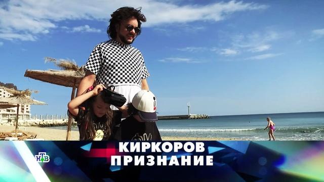 «Киркоров. Признание».«Киркоров. Признание».НТВ.Ru: новости, видео, программы телеканала НТВ