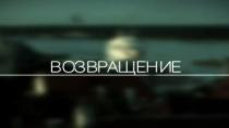 «Возвращение».«Возвращение».НТВ.Ru: новости, видео, программы телеканала НТВ