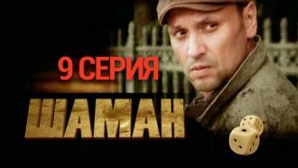 9-я и10-я серии.9-я серия.НТВ.Ru: новости, видео, программы телеканала НТВ