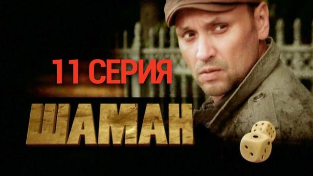 11-я и12-я серии.11-я серия.НТВ.Ru: новости, видео, программы телеканала НТВ