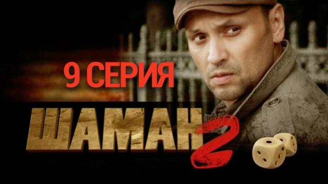 Детектив «Шаман».НТВ.Ru: новости, видео, программы телеканала НТВ