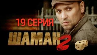 19-я и20-я серии.19-я серия.НТВ.Ru: новости, видео, программы телеканала НТВ