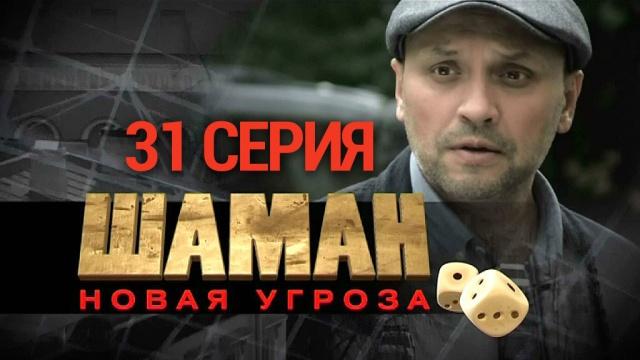 31-я серия.31-я серия.НТВ.Ru: новости, видео, программы телеканала НТВ
