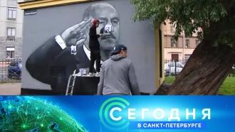 «Сегодня в<nobr>Санкт-Петербурге»</nobr>. 12июля 2018года. 19:20