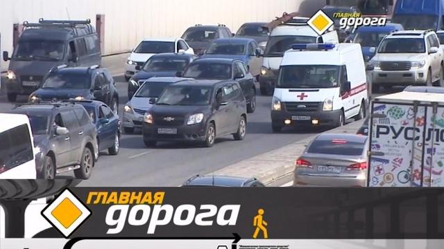 Дайджест от 14 июля 2018 года.Помощь для «скорой» в пробке, самый опасный мост в стране и сюрпризы автомата на «Ситроене».НТВ.Ru: новости, видео, программы телеканала НТВ