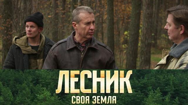 «Лесник. Своя земля»— новые серии— с16июля на НТВ.НТВ.Ru: новости, видео, программы телеканала НТВ