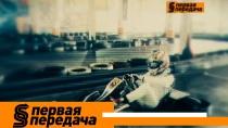 Дайджест №14.Мастер-класс автогонщика Константина Терещенко иправила для просмотра мультиков вмашине.НТВ.Ru: новости, видео, программы телеканала НТВ