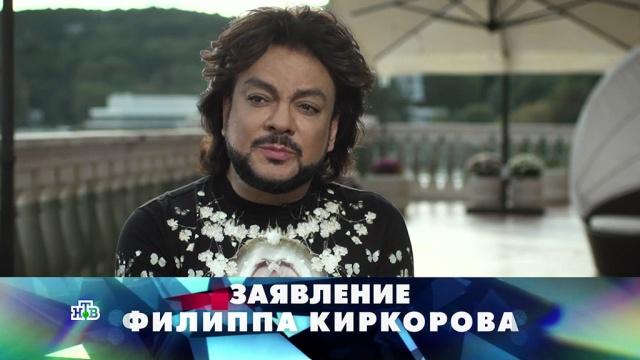 «Заявление Филиппа Киркорова».«Заявление Филиппа Киркорова».НТВ.Ru: новости, видео, программы телеканала НТВ