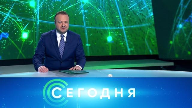 Воскресное «Сегодня» в19:00с Владимиром Чернышёвым— этим летом на НТВ.НТВ.Ru: новости, видео, программы телеканала НТВ
