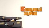 «Неожиданный Задорнов».«Неожиданный Задорнов».НТВ.Ru: новости, видео, программы телеканала НТВ